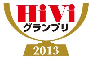 HiGiGrandPrix2013