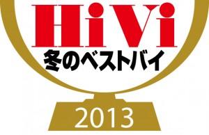 HiVi 冬のベストバイ 2013