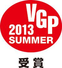 vgp2013summer_award_logo