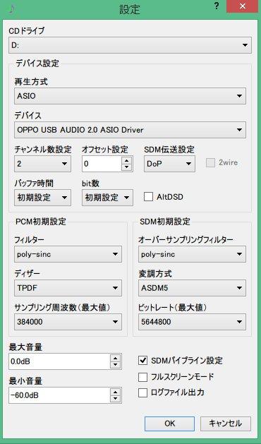 hqplayer_setting2